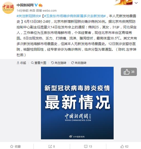 北京玉泉东市场确诊病例家属多次去新发地,本人无新发地暴露史图片
