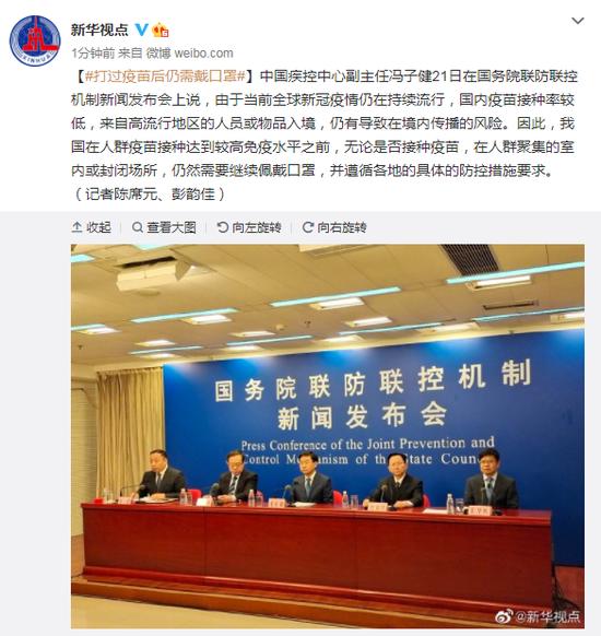 中国疾控中心副主任:打过疫苗后仍需戴口罩图片
