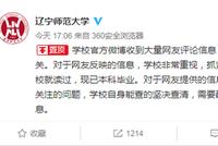 """辽宁师范大学回应""""洁洁良""""事件:坚决查清不姑息"""