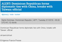 """多米尼加要和台湾""""断交""""?台当局:正派人赶去"""