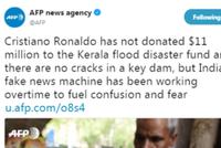 捉谣记|C罗给印度洪灾捐款7.7亿卢比?假消息