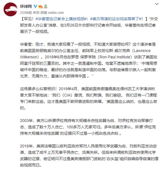 罕见!华春莹在记者会上播放视频:美方导演的这出戏该落幕了!图片