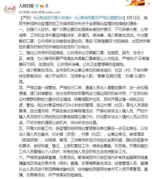 云南瑞丽展开大排查:请求严厉边疆管控(图1)