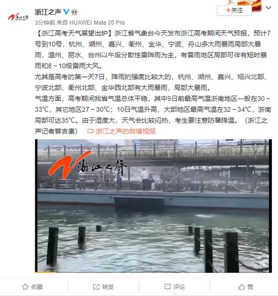 摩鑫测速,江高考天气摩鑫测速展望出炉多地有大雨暴图片
