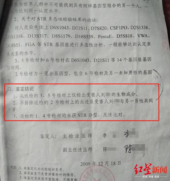 湖南省公安厅法医物证鉴定书结论页。湖南省公安厅法医物证鉴定书结论页