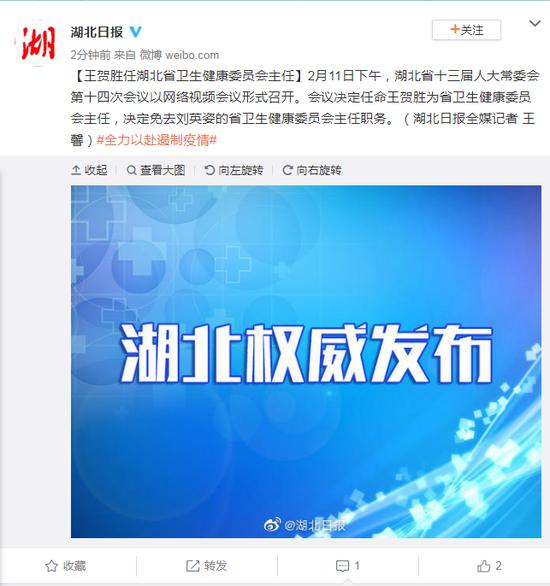 王贺胜任湖北省卫生健康委员会主任图片