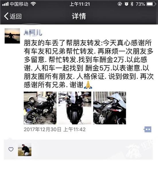 报警人陈小姐在朋友圈发布的悬赏消息