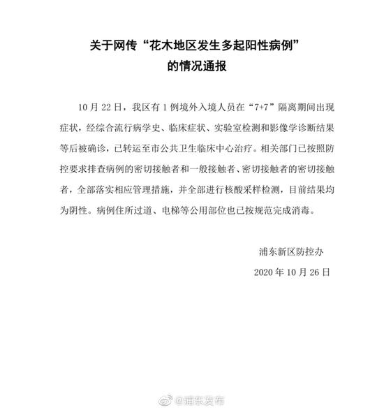 """上海浦东辟谣""""花木地区发生多起阳性病例""""图片"""