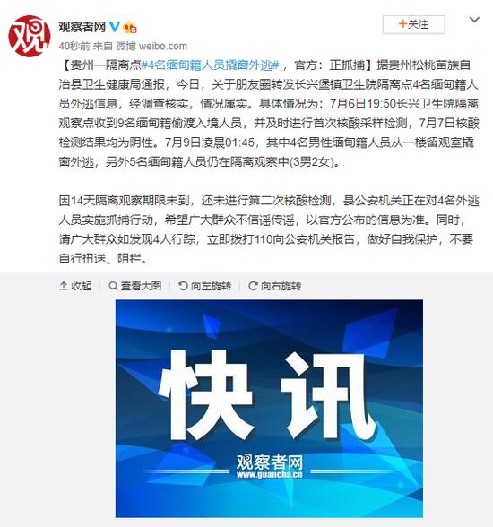 贵州一隔离点4名缅甸籍人员撬窗外逃 官方:正抓捕图片