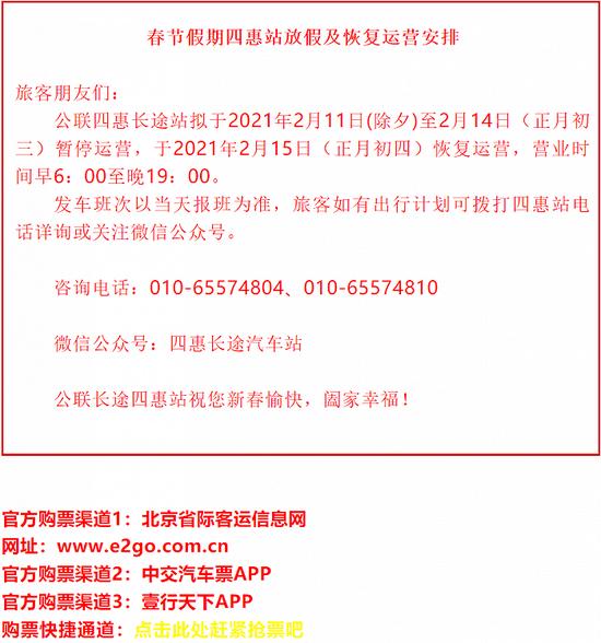 北京四惠长途汽车站2月11日至14日暂停运营图片