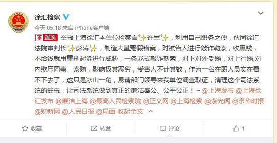 上海徐汇检察官遭本单位官微举报 警方:官微被盗中日什么时候开战