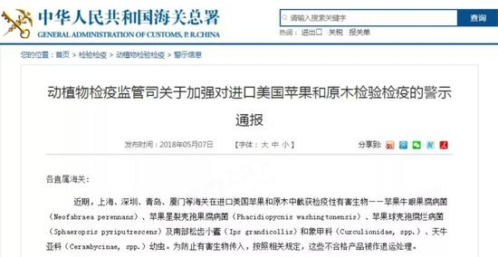 中国海关总署要求严查美苹果 已从中截获有害生物中国好声音杰克隽逸