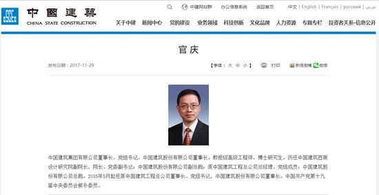 民庆简历,中国修建团体民网截图