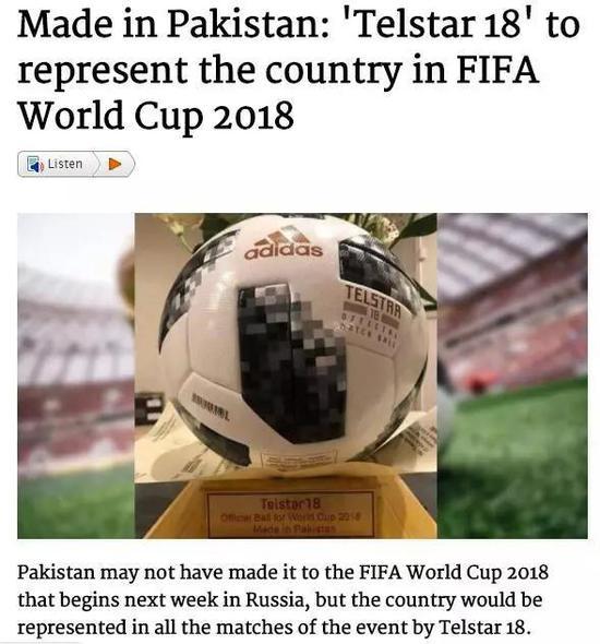 """▲""""巴基斯坦制造:Telstar 18将在2018年世界杯代表本国"""""""