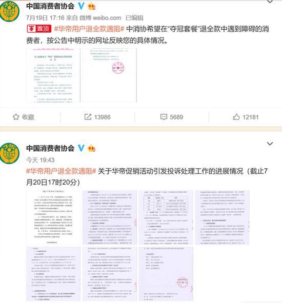 中消协官方微博上有关华帝用户退全款遇阻事件的公告。