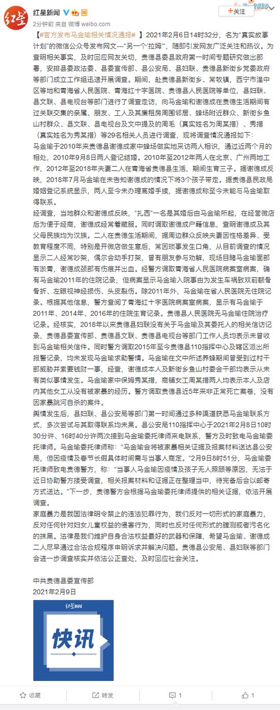 官方通报马金瑜相关情况:2人经常吵架偶尔动手 仅有车祸住院记录图片