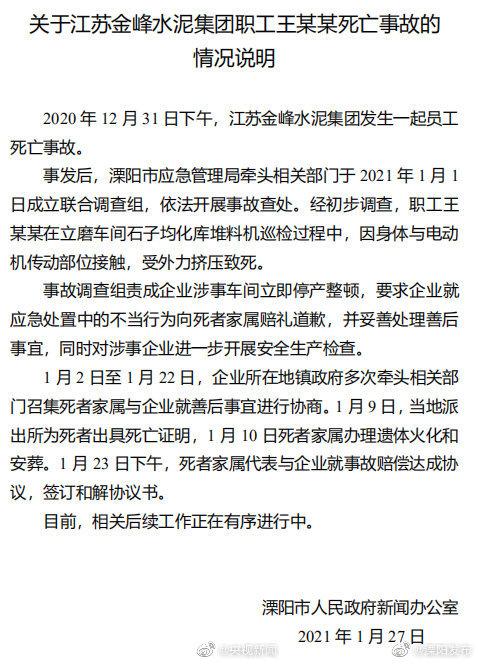 江苏溧阳通报水泥厂职工死亡事故:身体与电动机传动部位接触,受外力挤压致死图片