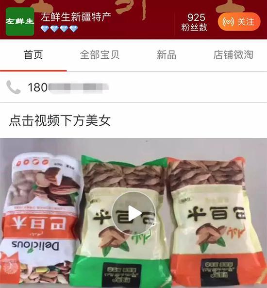 李海峰购买的网店