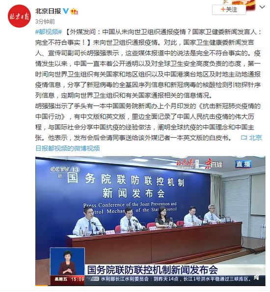 杏悦,国从未向世卫组织通报杏悦疫情国家卫健委新图片