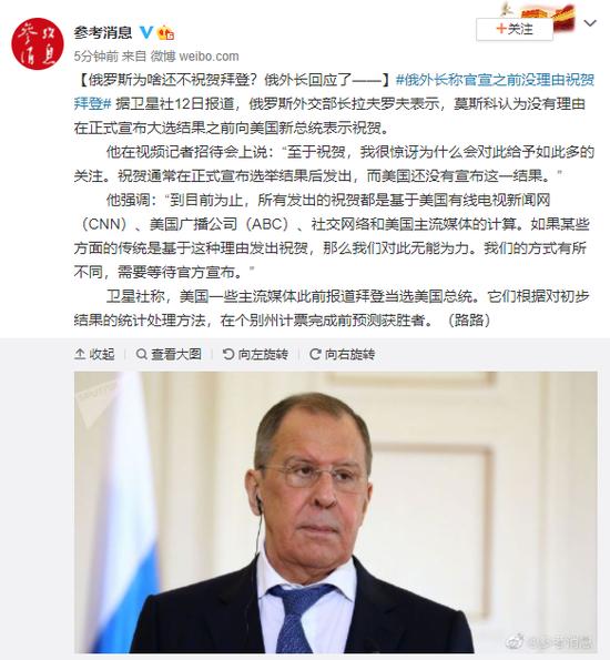 俄罗斯为啥还不祝贺拜登?俄外长回应了