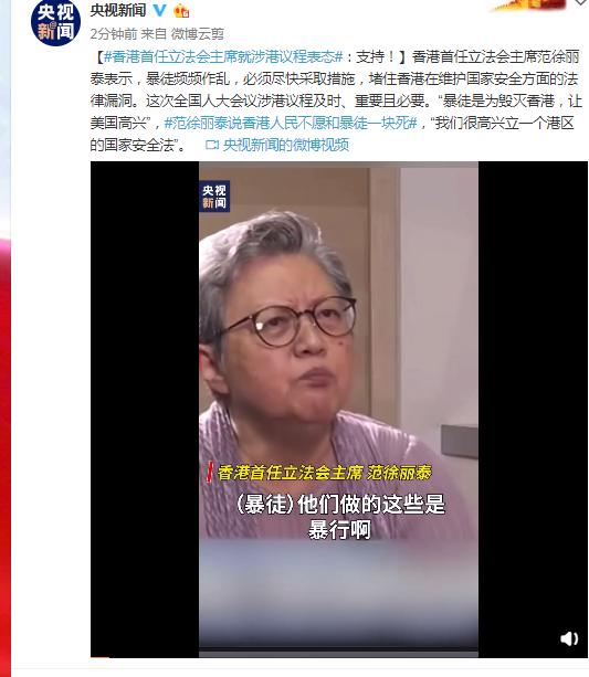 「天富」香港首天富任立法会主席就涉港议图片