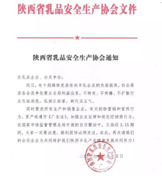 """▲陝西乳協發佈的文件  圖片來源:""""陝西羊乳""""微信公衆號"""