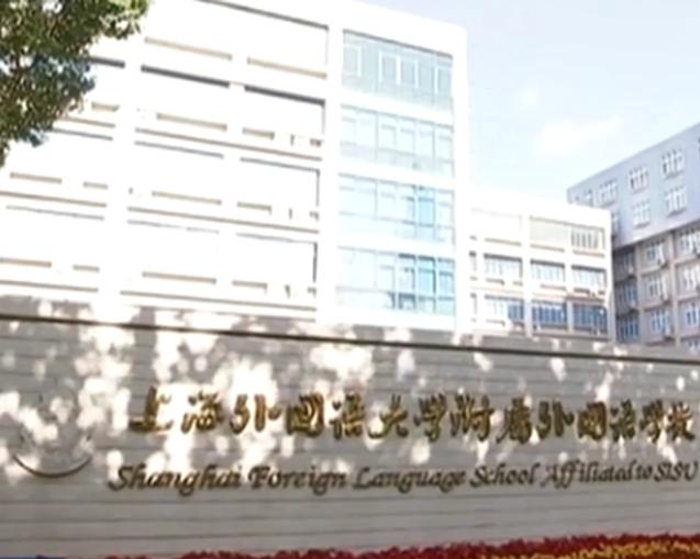 视频-彭丽媛同法国总统夫人布丽吉特共同参观上海外国语大学附属外国语学校
