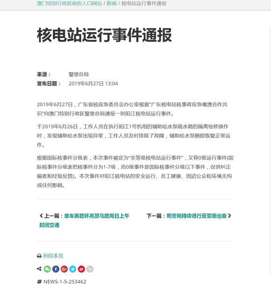 澳門通告:广东省阳江核电站昨天产生0级运作恶性事件