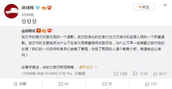 胡锡进:武汉市的确欠李文亮医生一个道歉