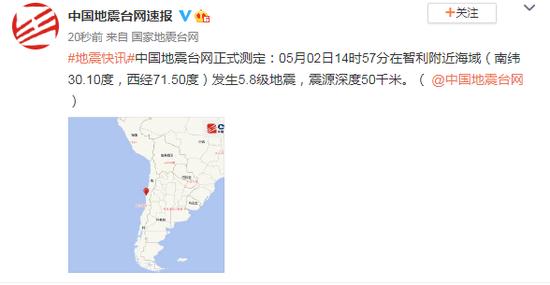 智利附近海域发生5.8级地震,震源深度50千米
