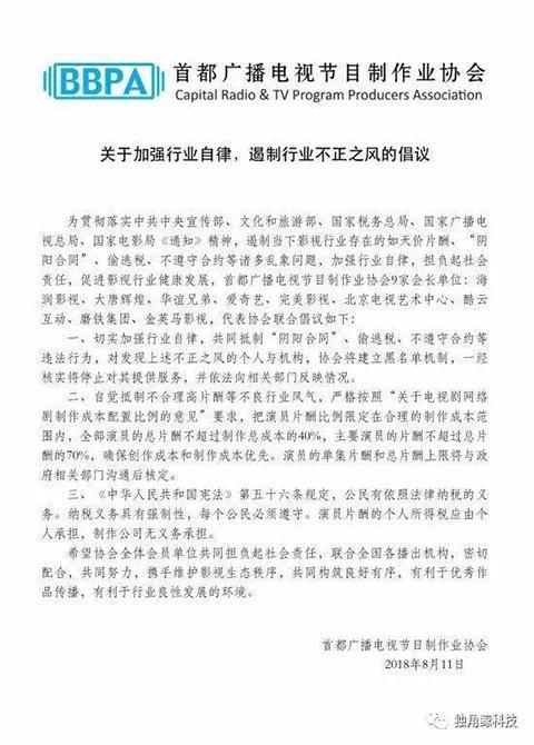 """北京横店两地400多影视公司抵制""""天价片酬"""""""