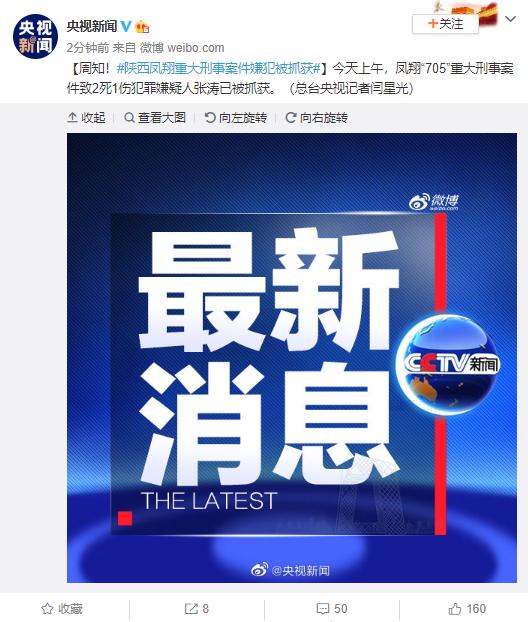 【杏悦】陕西凤翔重大刑事案件嫌犯被抓获杏悦图片