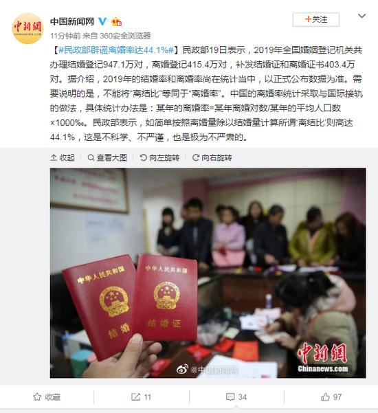 民政部辟谣离婚率达44.1%