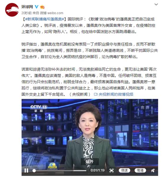 【摩天测速】新闻联摩天测速播痛斥蓬佩奥图片