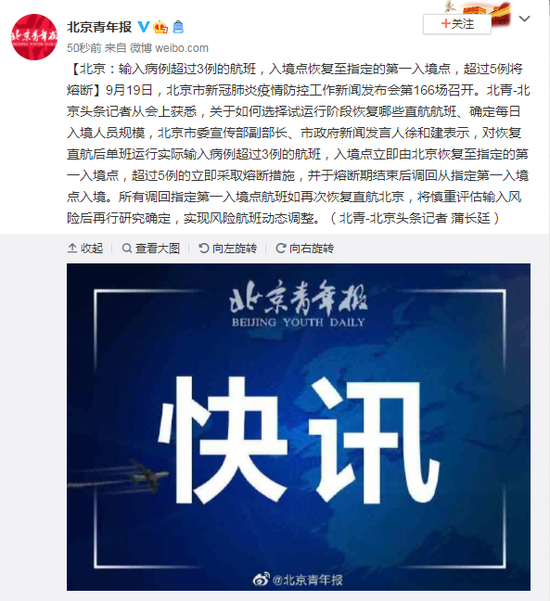 北京:直航国际航班输入病例超过5例将熔断图片