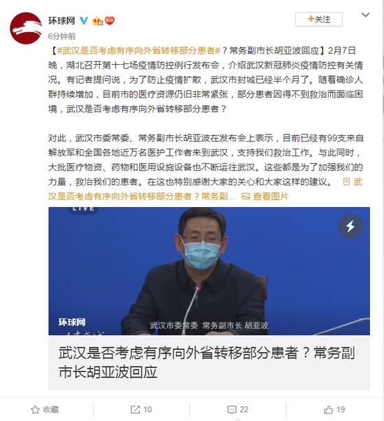 武汉是否考虑向外省转移部分患者?常务副市长回应图片