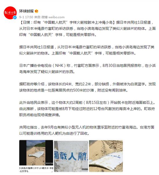 """日媒:印有""""中国载人航天""""字样火箭残骸冲上冲绳小岛"""