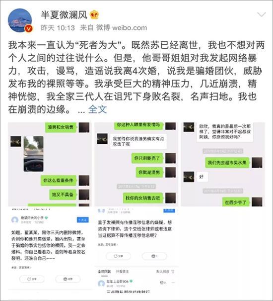 翟欣欣22日发布的微博 本文图均为 红星新闻微信公众号 图