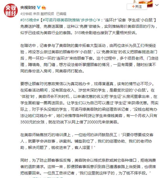 「杏悦」推销步步惊心杏悦连环计设套学生成图片