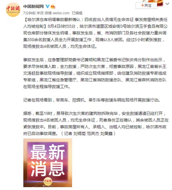 哈尔滨仓库坍塌事故最新确认:四名救出人员无生命体征 事发房屋相关责任人均被控制