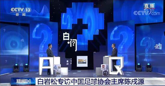 足协主席陈戌源回应吐槽大会:落后就要挨打图片