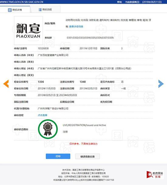 """""""飘宣""""商标注册信息"""
