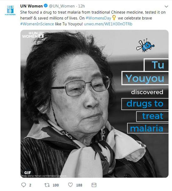 (联合国妇女署推特截图)