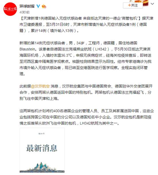 [摩鑫代理]天津新增1例摩鑫代理德国输入无症状感染图片