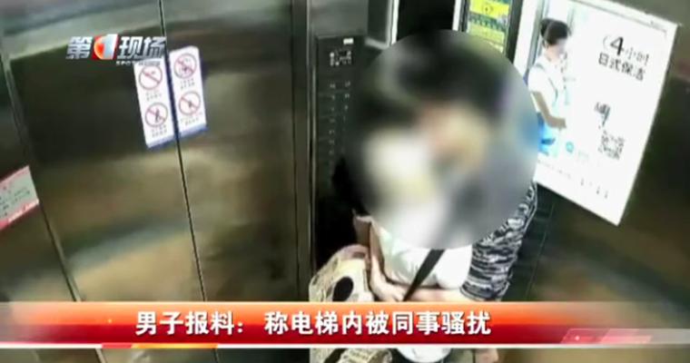 视频-网红空少电梯亲吻男同事:警方介入 双方各执一词