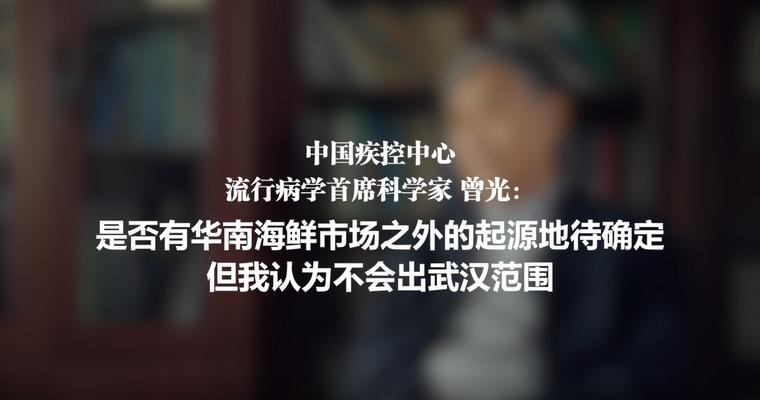 视频-中疾控中心流行病学首席科学家曾光:是否有华南海鲜市场之外的起源地待确定