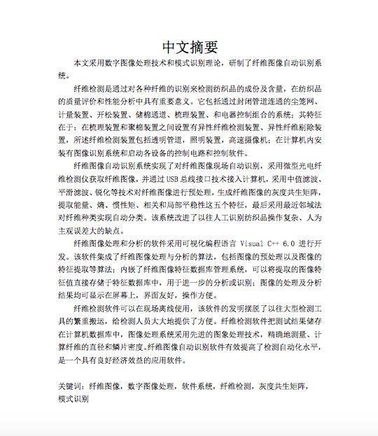 涉嫌抄袭的李庆昆论文中文摘要截图