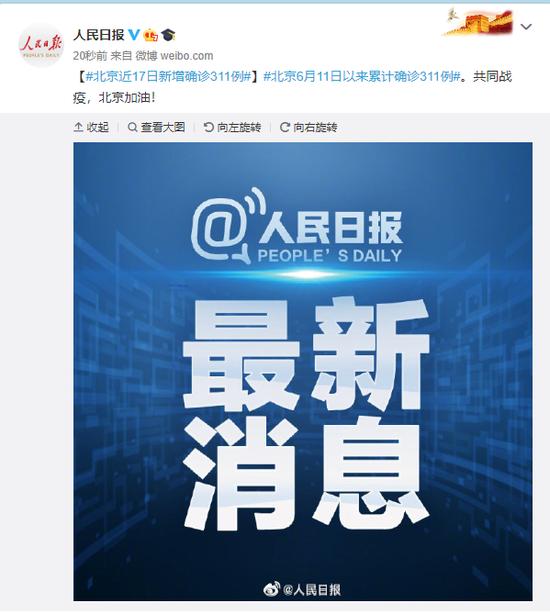 北京近17摩天娱乐日新增确诊311例,摩天娱乐图片