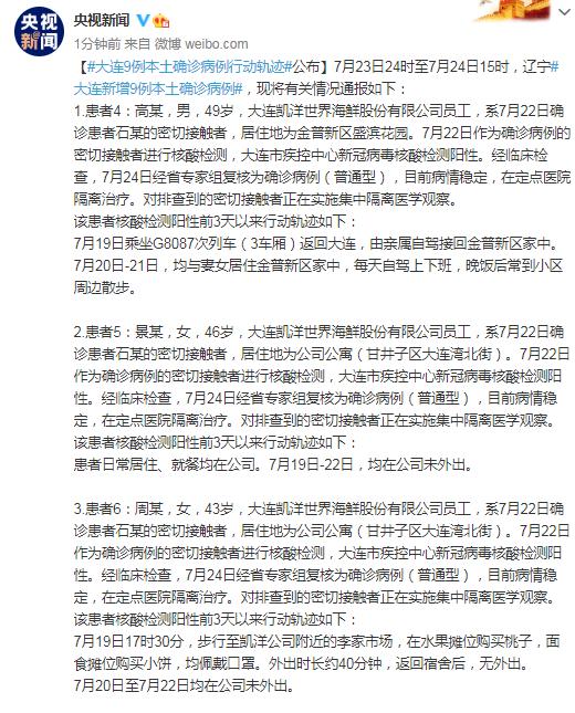 杏悦,9例本土确诊病例杏悦行动轨迹公布图片