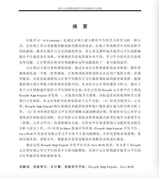 曹律论文的中文摘要